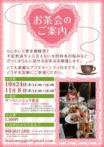 AfternoonTea_flyer_C